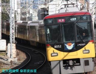 京阪の新塗装増加状況、鳥羽街道駅でパチリ 7