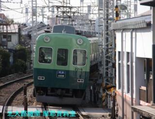 京阪の新塗装増加状況、鳥羽街道駅でパチリ 8
