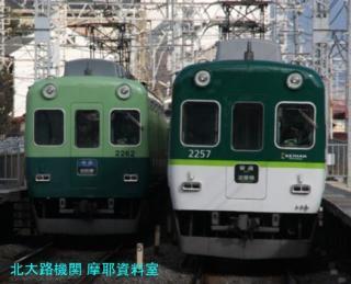 京阪の新塗装増加状況、鳥羽街道駅でパチリ 9