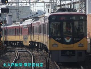 京阪の新塗装増加状況、鳥羽街道駅でパチリ 10