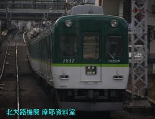 京阪 ラッシュ時との境界 4