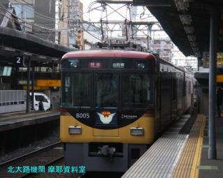 京阪 ラッシュ時との境界 6