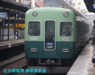 京阪 ラッシュ時との境界 7