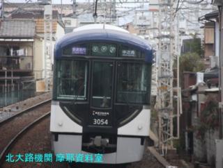 京阪 ラッシュ時との境界 9