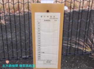 舞鶴航空基地門前町(違) 2