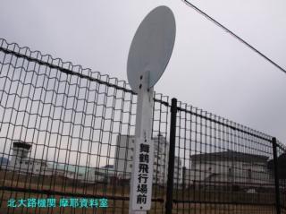 舞鶴航空基地門前町(違) 3