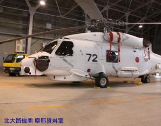 舞鶴航空隊のシーホーク格納庫 1