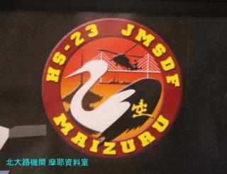 舞鶴航空隊のシーホーク格納庫 6