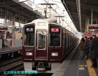 阪急京都線特急の交代は間近 1