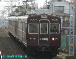 阪急京都線特急の交代は間近 3