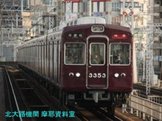 阪急京都線特急の交代は間近 9