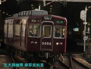 阪急京都線特急の交代は間近 10