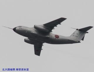 岐阜基地XC-2第四回の飛行試験 2