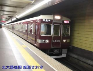 阪急6300系ヘッドマーク無しでの最後の本線運行 6