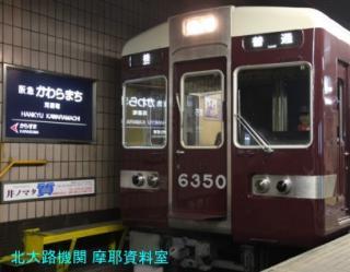 阪急6300系ヘッドマーク無しでの最後の本線運行 9