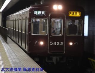 阪急6300系ヘッドマーク無しでの最後の本線運行 10
