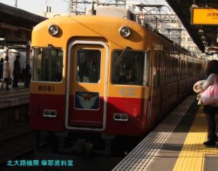 京阪トーマス電車、事故は起きるものじゃないさ 1