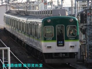 京阪トーマス電車、事故は起きるものじゃないさ 3