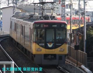 京阪トーマス電車、事故は起きるものじゃないさ 4