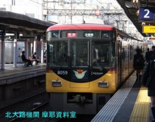 京阪トーマス電車、事故は起きるものじゃないさ 5