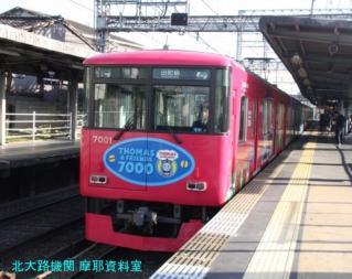 京阪トーマス電車、事故は起きるものじゃないさ 7