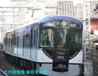 京阪トーマス電車、事故は起きるものじゃないさ 8