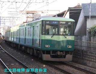 京阪トーマス電車、事故は起きるものじゃないさ 9
