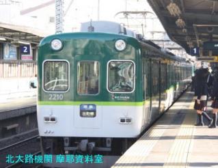 京阪トーマス電車、事故は起きるものじゃないさ 10