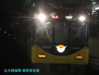 京阪電車を罅入りカバーで 1