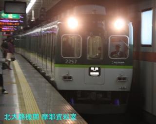 京阪電車を罅入りカバーで 2
