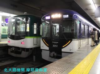 京阪電車を罅入りカバーで 4