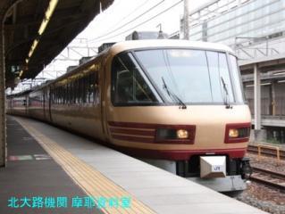 京都駅の雷鳥・くろしお・はしだて号 8