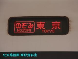京都駅の500系新幹線 9