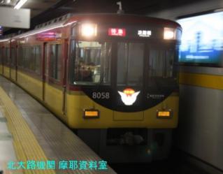 京阪電車を罅入りカバーで 5