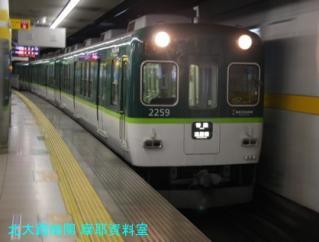 京阪電車を罅入りカバーで 6