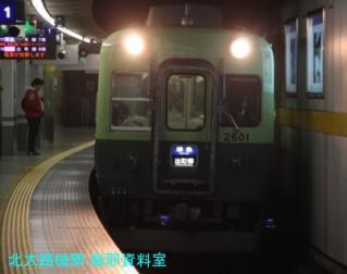 京阪電車を罅入りカバーで 7