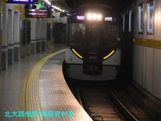 京阪電車を罅入りカバーで 8
