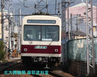 叡山電鉄掲載開始 2