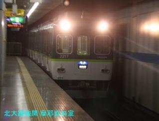 京阪電車を罅入りカバーで 9