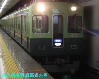 京阪電車を罅入りカバーで 10