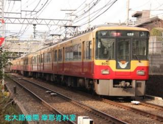 京阪新旧塗装最前線、6300と500の陰で 7