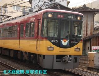 京阪新旧塗装最前線、6300と500の陰で 9