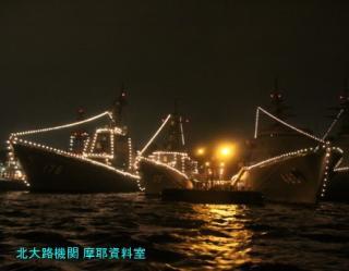 横須賀軍港めぐり ナイトクルーズ 吉倉桟橋 3