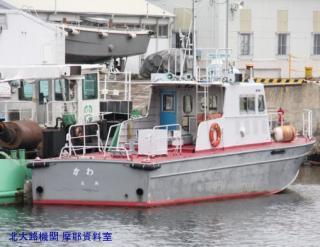 横須賀821 支援船 3