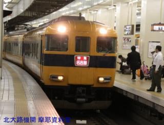 近鉄 名阪特急半世紀 1