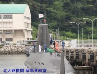 横須賀821 潜水艦 9