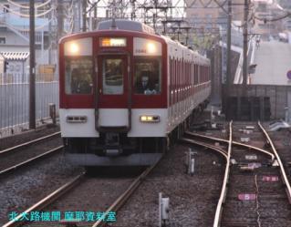 近鉄特急名阪三姉妹 1