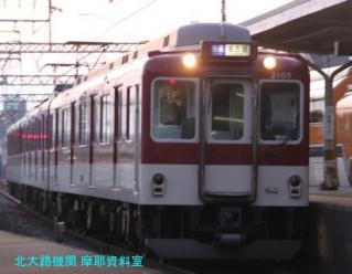 近鉄特急名阪三姉妹 2