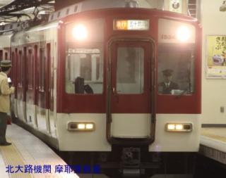 近鉄 名阪特急半世紀 8