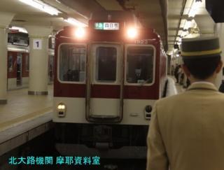 近鉄 名阪特急半世紀 10